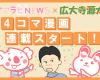【4コマ漫画】ケアラビNEWS×広大寺源太先生コラボ企画スタート