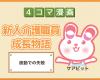 【4コマ漫画】新人介護職員物語-10-夜勤での失敗